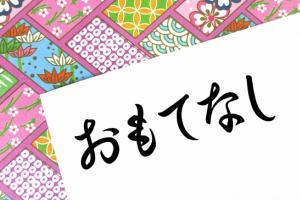 omotenashi1