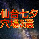 仙台七夕祭りの穴場はここ!仙台在住の我が家オススメスポット3選!