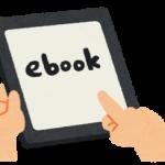 Kindleって何なの? kindle unlimited 月額980円読み放題のプライム会員は、めっちゃお得