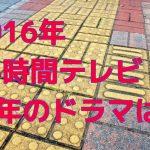24時間今年のドラマは?2016年!盲目のヨシノリ先生~光を失って心が見えた~