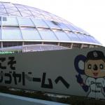 名古屋ドームへのオススメ移動手段!収容人数40,000人超!