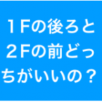 グランキューブ大阪(大阪国際会議場)座席表 見え方ってどうなの?違う座席で見た感想とアクセスとランチ情報