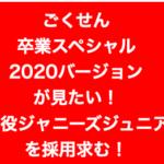 (2020年)ごくせん2002特別編放送決定!高まる卒業スペシャル放送への願いと勝手に選んだ次世代ジャニーズジュニア