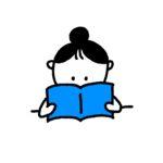 これから読書を始めたい20代にオススメ本(女性作家編)なかなか外に出るのが怖い世の中、家の中で読書のすすめ〜