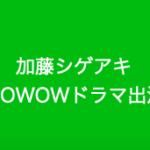 NEWSの加藤シゲアキのWOWOWドラマ決定!11月22日スタート!とWORLDISTA発売決定