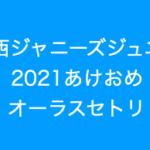 2021 年1月!関西ジャニーズジュニアのコンサート あけおめ オーラスのセトリとプチ感想