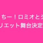 みっちー!なにわ男子の道枝駿佑くん ロミオとジュリエット舞台単独初主演 決定って〜
