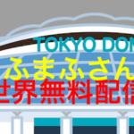 まふまふさん 史上初「東京ドーム」から全世界へ無料配信ライブってすごくない??びっくり!!